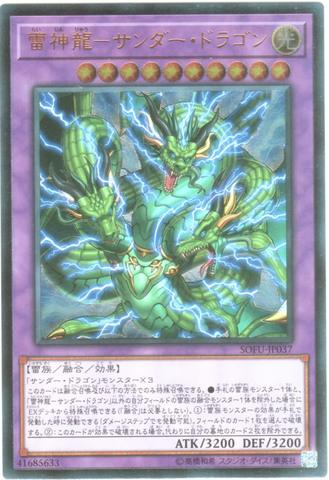 雷神龍-サンダー・ドラゴン (Ultimate/SOFU-JP037)⑤融合光10