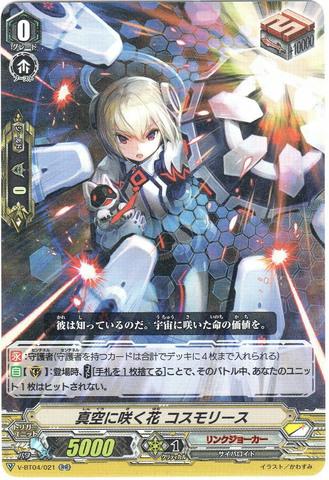 真空に咲く花 コスモリース RR VBT04/021(リンクジョーカー)