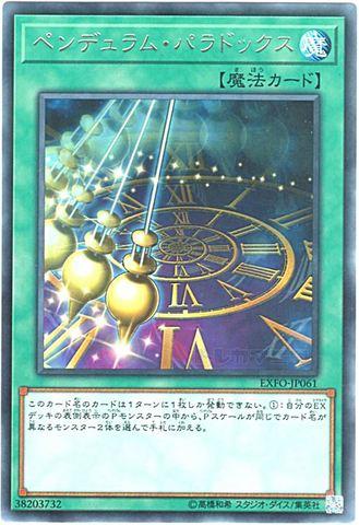 ペンデュラム・パラドックス (Rare/EXFO-JP061)①通常魔法