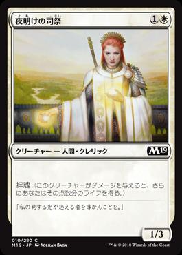 夜明けの司祭//M19-010/C/白