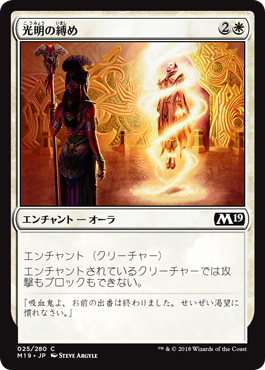 光明の縛め//M19-025/C/白