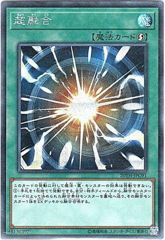 超融合 (Secret/20TH-JPC91)・20thLC①速攻魔法