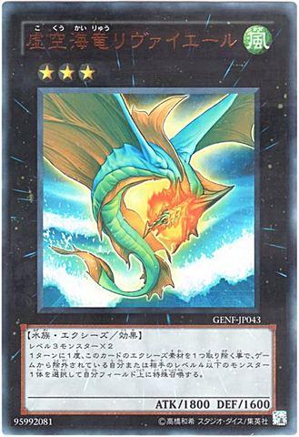 虚空海竜リヴァイエール (Ultra)⑥X/風3