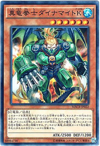 真竜拳士ダイナマイトK (Normal/MACR-JP022)