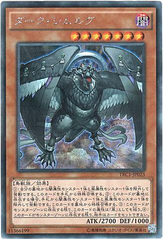ダーク・シムルグ (Secret/TRC1-JP023)