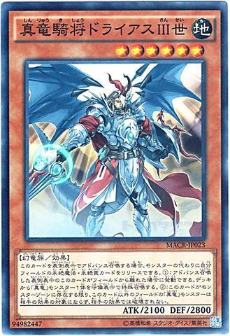 真竜騎将ドライアスIII世 (Normal/MACR-JP023)