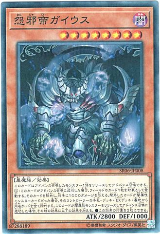 怨邪帝ガイウス (N-Parallel/SR06-JP008)