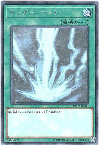 サンダー・ボルト (Holographic/DP22-JP000)・DP22①通常魔法