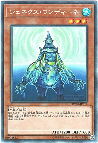 ジェネクス・ウンディーネ (Collectors/RC02-JP017)