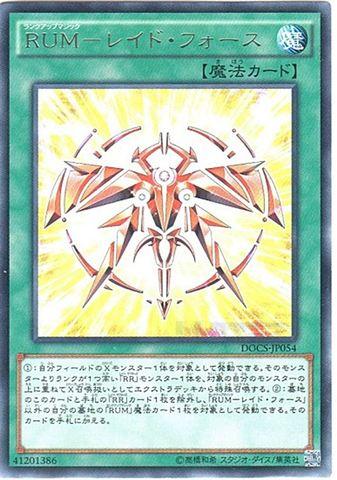 RUM-レイド・フォース (Rare/DOCS-JP054)