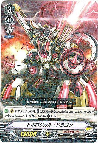 トポロジカル・ドラゴン R VEB07/029(リンクジョーカー)