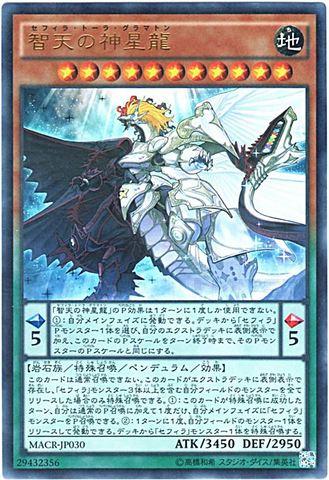 智天の神星龍 (Ultra/MACR-JP030)