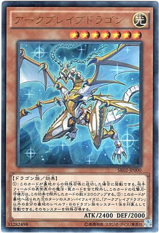 アークブレイブドラゴン (Ultra/SR02-JP000)