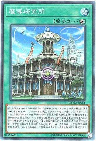 魔導研究所 (Normal/CYHO-JP062)①永続魔法