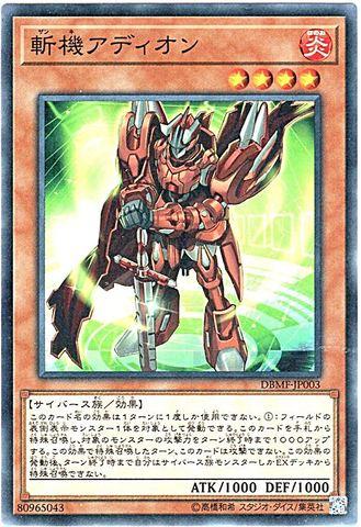 斬機アディオン (N/N-P/DBMF-JP003)③炎4