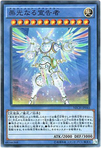 崇光なる宣告者 (Super/NECH)
