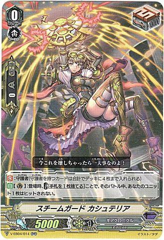 スチームガード カシュテリア RR(VEB04/014)