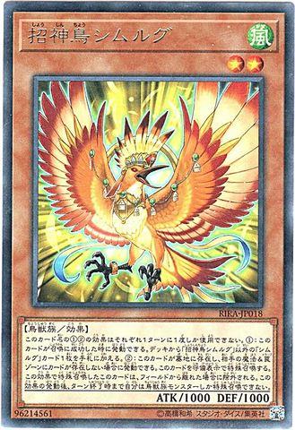 招神鳥シムルグ (Rare/RIRA-JP018)③風2