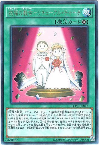 祝福の教会-リチューアル・チャーチ (N/R)①フィールド魔法