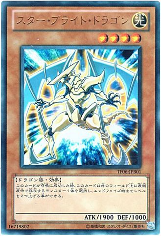 スター・ブライト・ドラゴン (Ultra)③光4