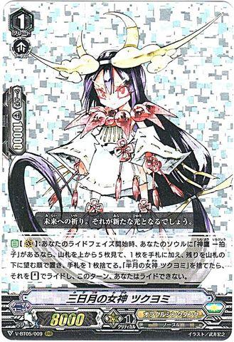 三日月の女神 ツクヨミ RRR VBT05/009(オラクルシンクタンク)