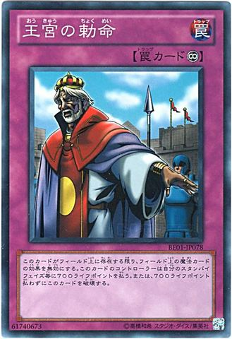 王宮の勅命 (Super)