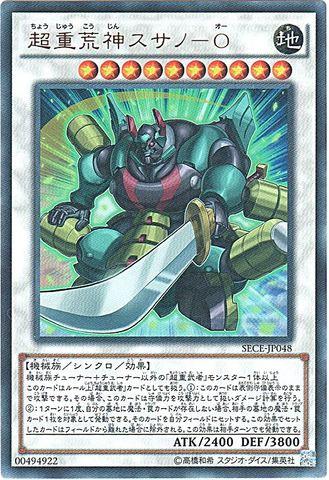 超重荒神スサノ-O (Ultra/SECE-JP048)