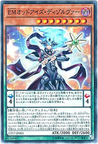 EMオッドアイズ・ディゾルヴァー (Normal/CP17-JP003)