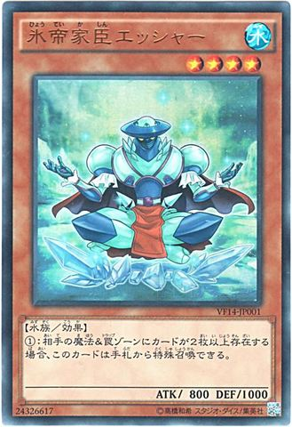 氷帝家臣エッシャー (Ultra)