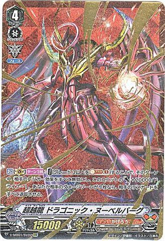 超越龍 ドラゴニック・ヌーベルバーグ SVR VMB01/SV02(かげろう)