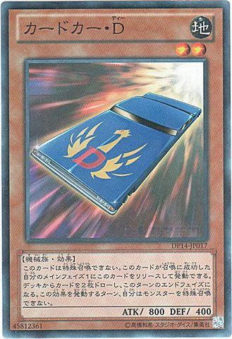 カードカー・D (Super)③地2