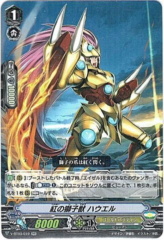 紅の獅子獣 ハウエル RR(VBT03/019)