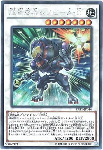 超重忍者シノビ-A・C (Secret/RATE-JP044)
