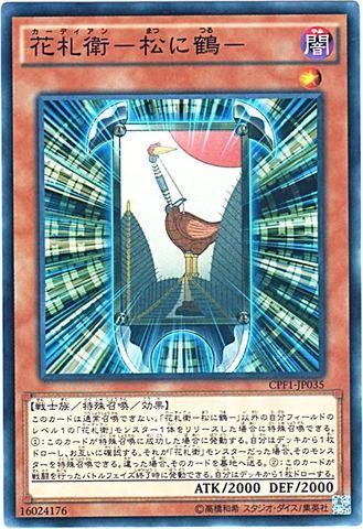 花札衛-松に鶴- (Normal/CPF1-JP035)③闇1