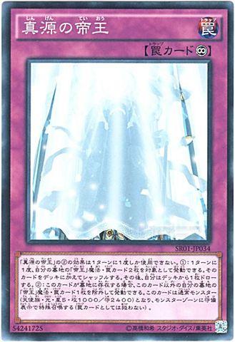真源の帝王 (Normal/SR01-JP034)