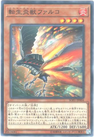 転生炎獣ファルコ (Normal)③炎4