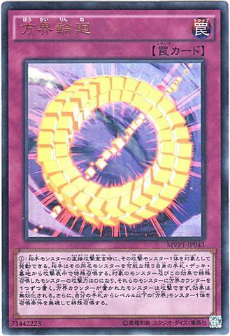 方界輪廻 (KC-Ultra/MVP1-JP043)②通常罠