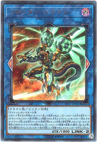 リローダー・ドラゴン (Ultra/VP17-JP002)