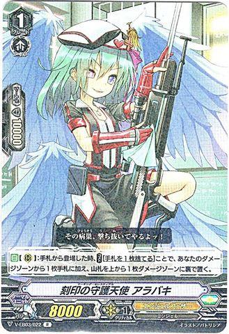 刻印の守護天使 アラバキ R VEB03/022(エンジェルフェザー)