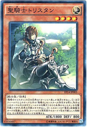 聖騎士トリスタン (Normal/EP14)③光4