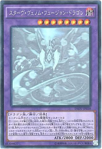 スターヴ・ヴェノム・フュージョン・ドラゴン (Holographic/INOV-JP038)⑤融合闇8