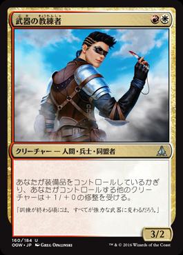 武器の教練者/Weapons Trainer/OGW-160/U/混色
