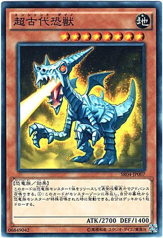 超古代恐獣 (Normal/SR04-JP007)