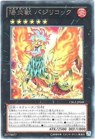 陽炎獣 バジリコック (Rare)