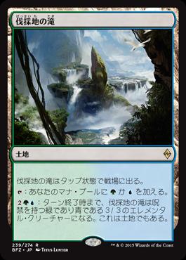 伐採地の滝/Lumbering Falls/BFZ-239/R/土地