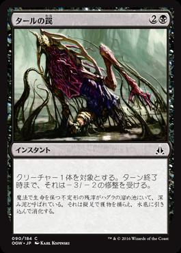 タールの罠/Tar Snare/OGW-090/C/黒