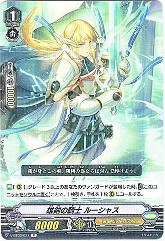 雄剣の騎士 ルーシャス R VBT03/027(ロイヤルパラディン)