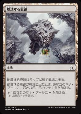 崩壊する痕跡/Crumbling Vestige/OGW-170/C/土地