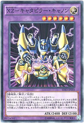 XZ-キャタピラー・キャノン (Normal/SDKS-JP044)