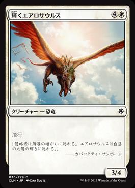 輝くエアロサウルス/Shining Aerosaur/XLN-036/C/白